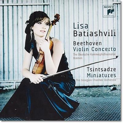 Lisa Batiashvili 베토벤: 바이올린 협주곡 (Beethoven: Violin Concerto in D major, Op. 61) 리사 바티아쉬빌리