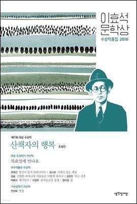 이효석문학상 수상작품집 2016