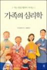 가족의 심리학