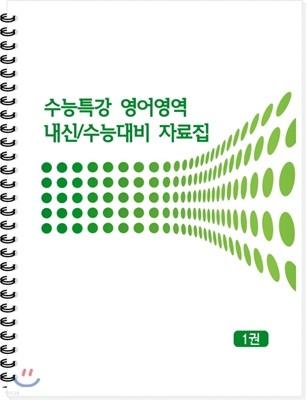 [주문제작] 수능특강 영어영역 내신/수능대비 자료집 1권