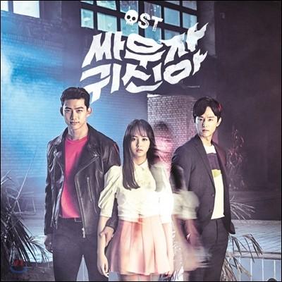 싸우자 귀신아 (tvN 월화 드라마) OST
