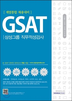 2017 기쎈 GSAT 삼성그룹 직무적성검사(계열통합)