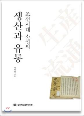 조선시대 소설의 생산과 유통