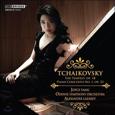 양희원 (Joyce Yang) 차이코프스키: 피아노 협주곡 1번 (Tchaikovsky: Piano Concerto No. 1)
