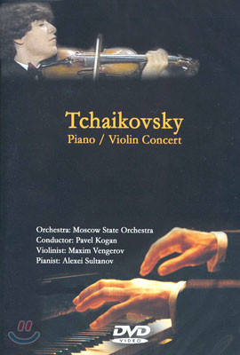 차이코프스키 : 피아노 / 바이올린 협주곡