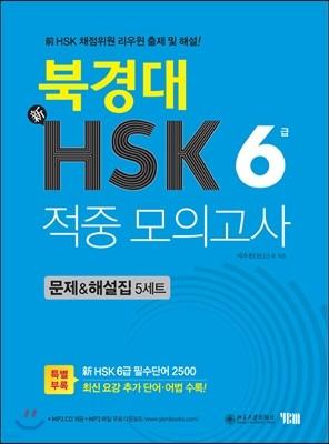 북경대 新HSK 적중 모의고사 6급 문제 & 해설집
