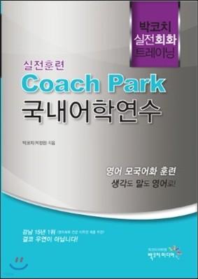 박코치 실전회화 트레이닝 실전훈련 Coach Park 국내어학연수
