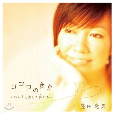 Emi Fujita (후지타 에미) - 마음의 식탁 (ココロの食卓)