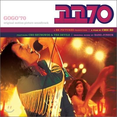고고 70 OST