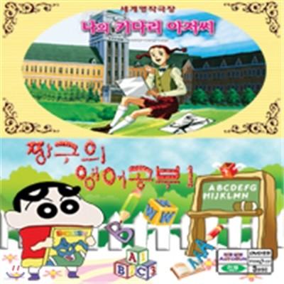 나의키다리아저씨 + 짱구의영어공부1