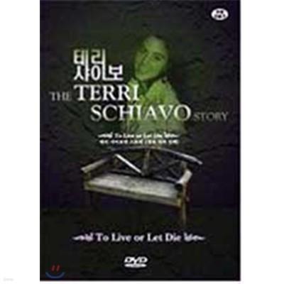 안락사논쟁 : 테리 샤이보의 스토리