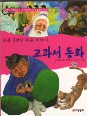초등 1학년 논술이야기 교과서 동화