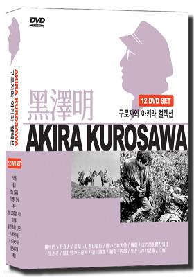 구로자와 아키라 컬렉션
