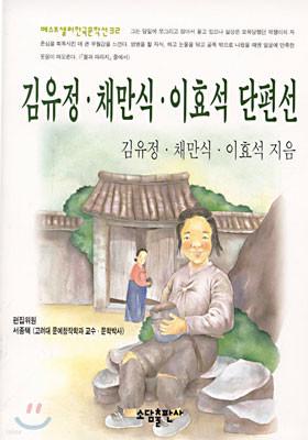 김유정 채만식 이효석 단편선