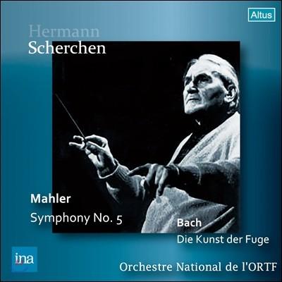 Hermann Scherchen 말러: 교향곡 5번 / 바흐: 푸가의 기법 - 헤르만 쉐르헨, 프랑스 국립방송 관현악단 (Mahler: Symphony No.5 / J.S. Bach: Die Kunst der Fuge)