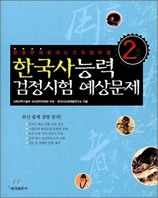 한국사 능력 검정시험 예상문제 2급