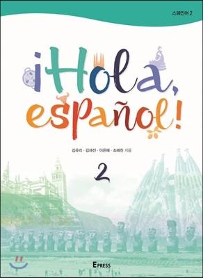 ¡Hola, espanol! 2
