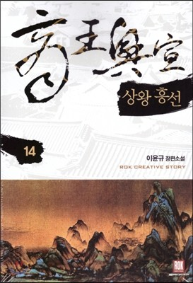 상왕흥선(商王興宣) 14