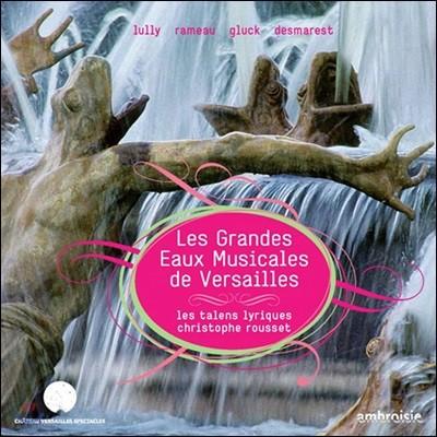 Christophe Rousset 베르사이유 궁전의 분수 음악쇼 (Les Grandes Eaux Musicales de Versailles)
