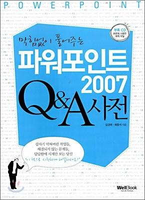 파워포인트 2007 Q&A 사전
