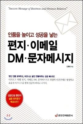 편지 · 이메일 · DM · 문자메세지
