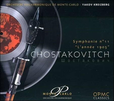 Yakov Kreizberg 쇼스타코비치: 교향곡 11번 '1905년' (Shostakovich: Symphony No.11 The Year 1905)