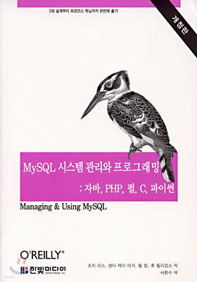 MySQL 시스템 관리와 프로그래밍