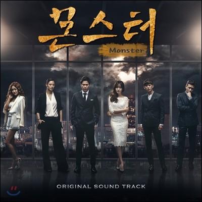 몬스터 (MBC 월화드라마) OST