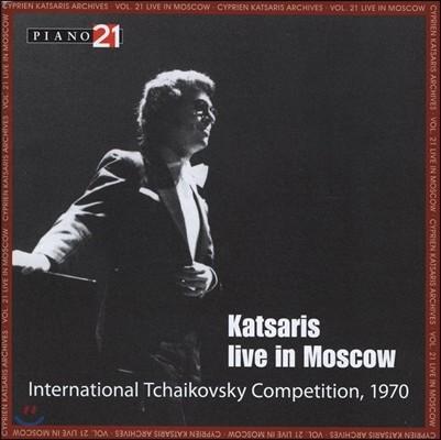 Cyprien Katsaris 치프리앙 카차리스 - 1970년 차이코프스키 콩쿨 실황 (Katsaris Live In Moscow - International Tchaikovsky Competition)
