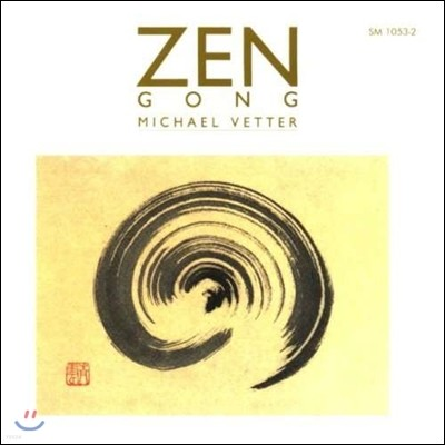 Michael Vetter 미하엘 베터: 선(zen)을 위한 음악 No.2, 공 연주 (Michael Vetter: Zen - Gong)