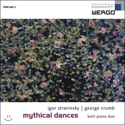 Belli Piano Duo 신화적 춤곡 - 스트라빈스키: 봄의 제전 [피아노 듀엣 버전] / 크럼: 마크로코스모스 Ⅳ (Stravinsky: Le Sacre Du Printemps / George Crumb: Makrokosmos)