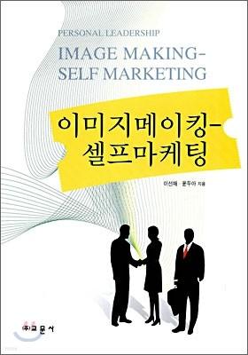 이미지메이킹 셀프마케팅