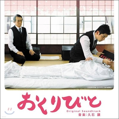 굿'바이 (오쿠리비토: おくりびと) OST