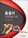 폼롤러 이완운동 치료