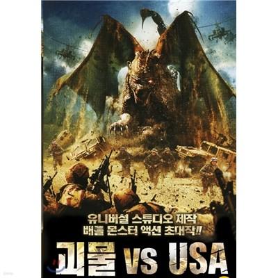 괴물 vs USA