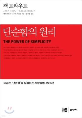 단순함의 원리