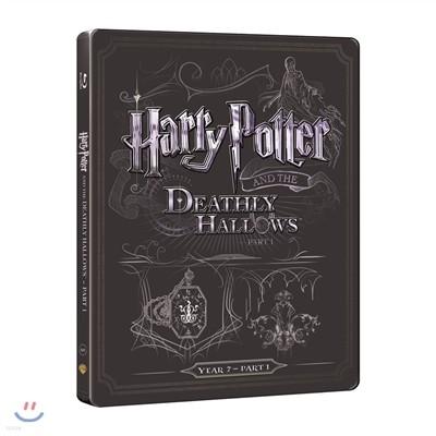 해리포터와 죽음의 성물 1부 (2Disc 스틸북 한정수량) : 블루레이