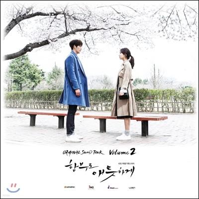 함부로 애틋하게 (KBS 특별기획드라마) OST Vol.2