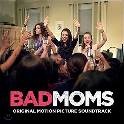 배드 맘스 영화음악 (Bad Moms O.S.T.)