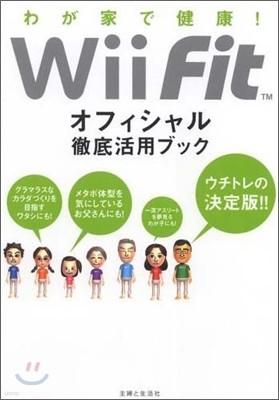 Wii Fitオフィシャル徹底活用ブック