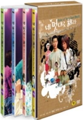 네 멋대로 해라 - MBC 미니 시리즈 보급판 박스세트[감독판] (재출시) (7disc)