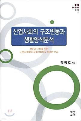 산업사회의 구조변동과 생활양식분석