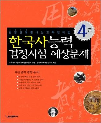 한국사 능력 검정시험 예상문제 4급