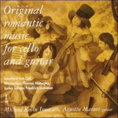 첼로와 기타를 위한 낭만적 작품 2집 (Original Romantic Music for Cello and Guitar)