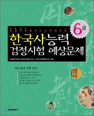 한국사 능력 검정시험 예상문제 6급