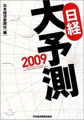 日經大予測 2009