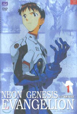 신세기 에반게리온 Vol.1 Neon Genesis Evangelion Vol.1