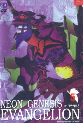 신세기 에반게리온 Vol.5 Neon Genesis Evangelion Vol.5