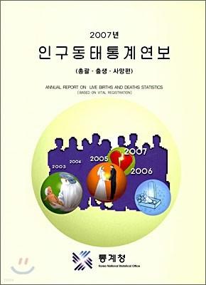 2007년 인구동태통계연보