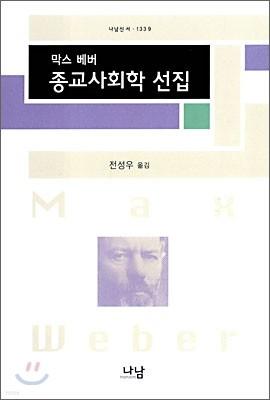 막스베버 종교사회학 선집